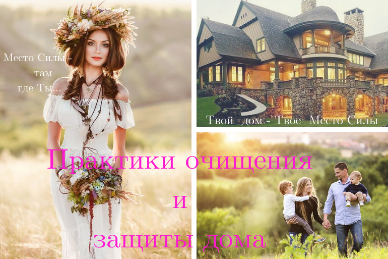 """Курс Юлии Бойко """"Берегиня счастливой семьи"""" практики очищения дома"""
