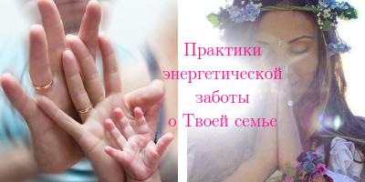 """Курс Юлии Бойко """"Берегиня счастливой семьи"""" в расписании"""