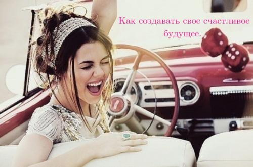 Раскрасим счастьем все, что нам мешало.