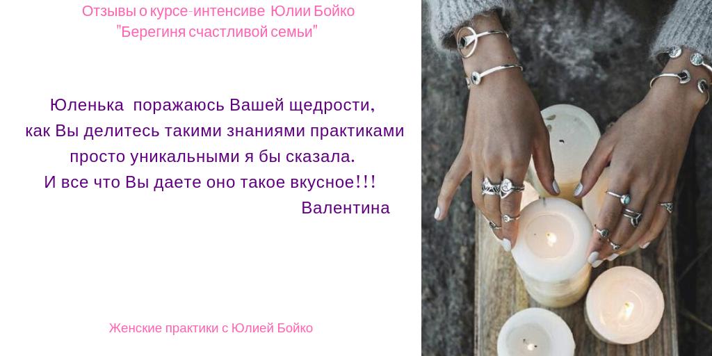"""отзыв 1 о курсе Юлии Бойко """"Берегиня счастливой семьи"""""""