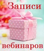 Записи вебинаров Юлии Бойко