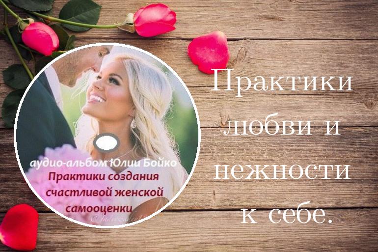 """Аудио-альбом Юлии Бойко """"Практики создания счастливой женской самооценки"""""""