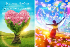 """Практика Юлии Бойко """"Купель Любви Твоего Рода"""""""