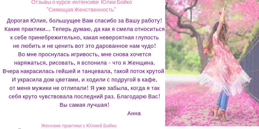 """Отзыв 2 про курс Юлии Бойко """"Сияющая Женственность"""""""