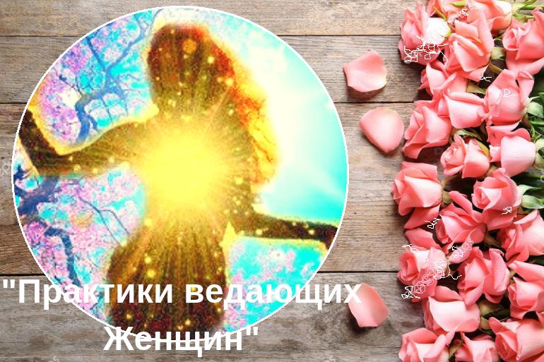 """Аудио-альбом Юлии Бойко """"Практики ведающих Женщин"""""""