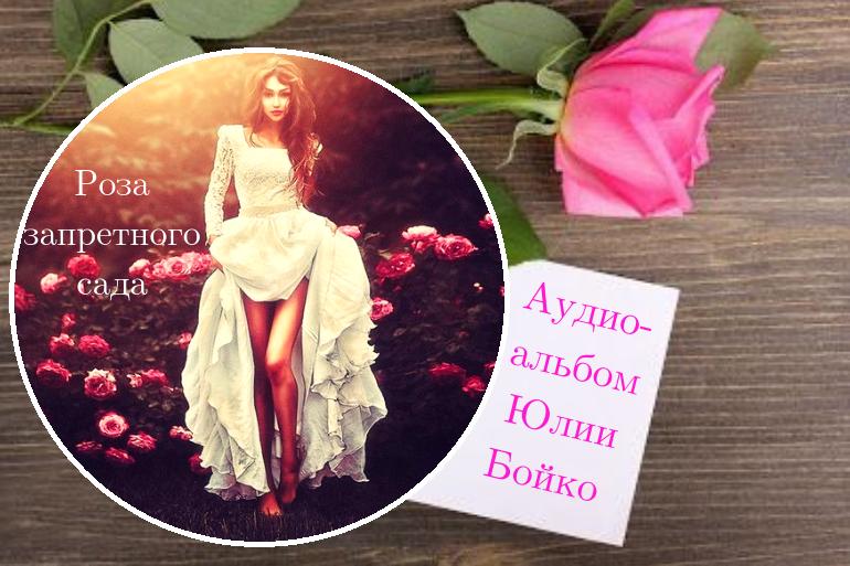 """Аудио-альбом Юлии Бойко """"Роза запретного сада"""""""