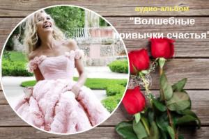 """Аудио-альбом Юлии Бойко """"Волшебные привычки счастья"""""""