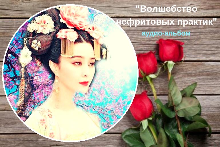 """Аудио-альбом Юлии Бойко """"Вобшебство нефритовых практик"""""""