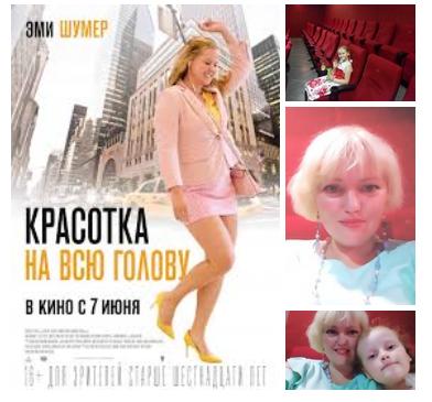 """Юлия Бойко женские практики """"Красотка на всю голову"""""""
