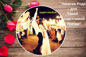 """Аудио-альбом Юлии Бойко """"Энергия Рода - для Твоей счастливой Любви"""""""
