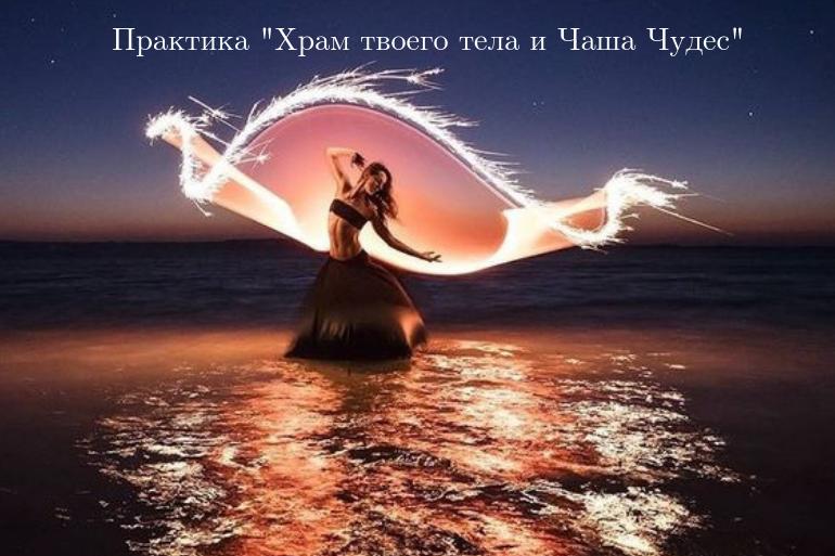 """Практика Юлии Бойко """"Храм Твоего тела и Чаша Чудес"""""""