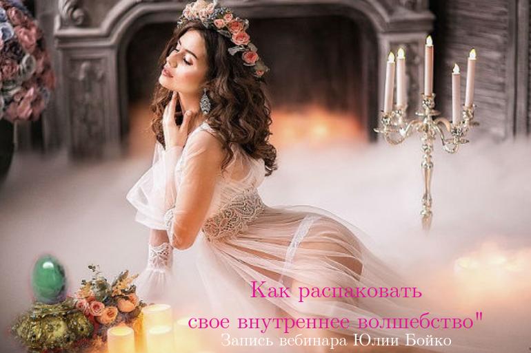 """Юлия Бойко. Запись вебинара """"Как распаковать свое внутреннее волшебство""""."""