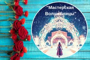 """Аудио-альбом Юлии Бойко """"Мастерская Волшебницы"""""""