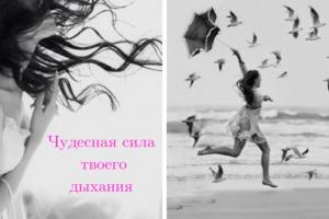 Юлия Бойко. Чудесная сила твоего дыхания.