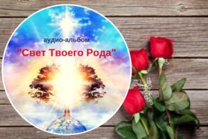 """Аудио-альбом Юлии Бойко """"Свет Твоего Рода"""""""