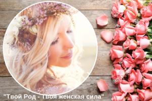 """Аудио-альбом Юлии Бойко """"Твой Род - Твоя женская сила"""""""