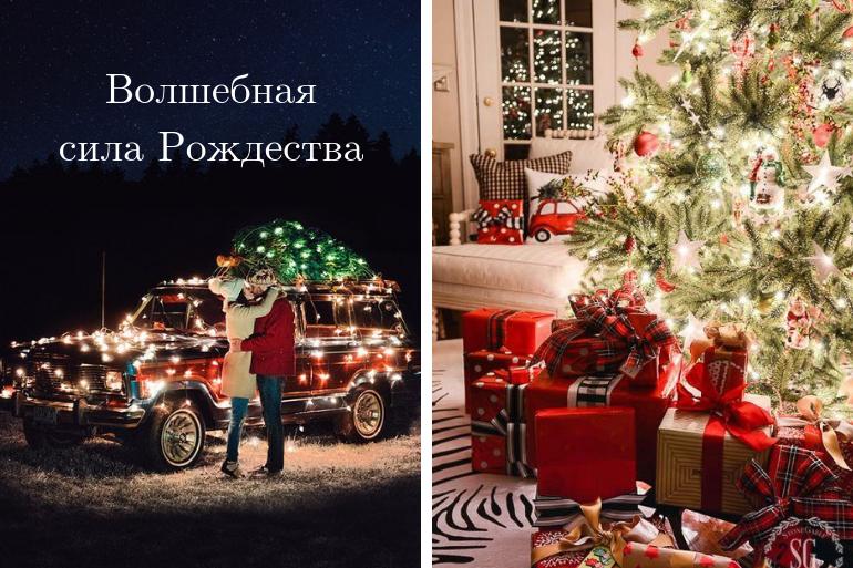 Волшебная сила Рождества