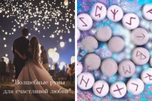 """Запись вебинара Юлии Бойко """"Волшебные руны для счастливой любви"""" 1"""
