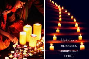 Юлия Бойко. Женские практики. Имболк - 1 февраля.