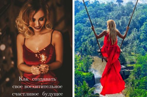"""Практика Юлии Бойко """"Как создавать свое восхитительное счастливое будущее"""""""