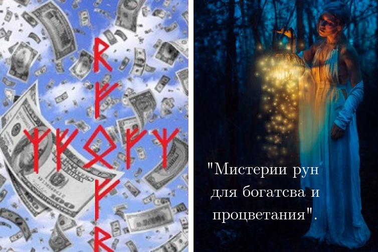 "Запись вебинара Юлии Бойко ""Мистерии рун для богатсва и процветания"" 1"