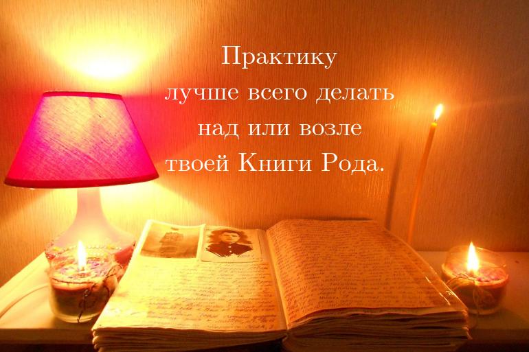 """Юлия Бойко, практика """"Огонь благодарения Рода"""""""