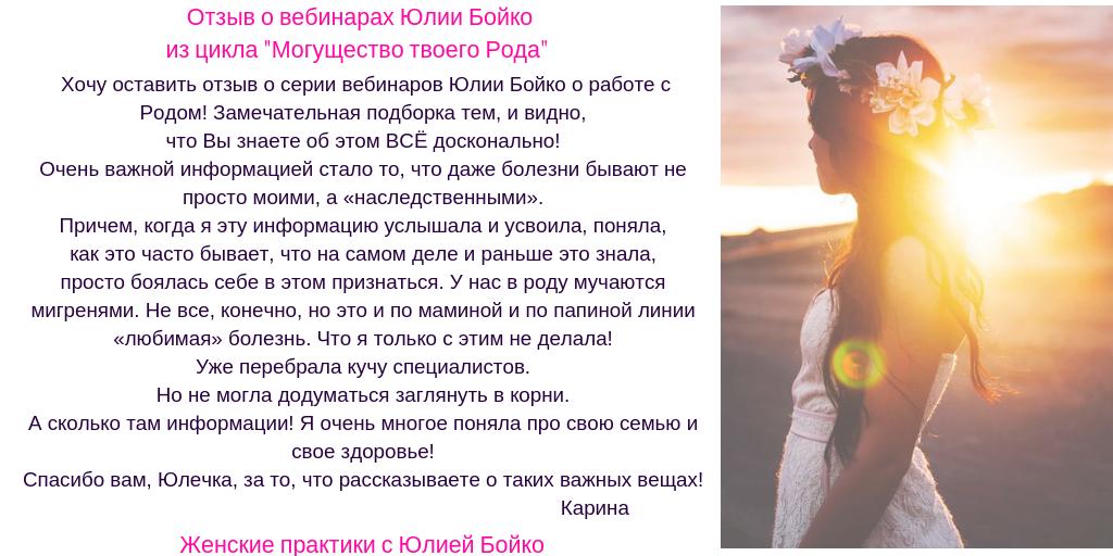 Юлия Бойко. Родовые практики и работа с Родом.