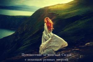 Юлия Бойко. Женские практики.Путешествие за женской Силой с помощью рунных энергий.