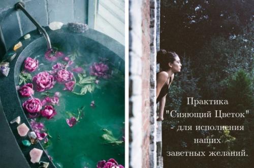 """Юлия Бойко. Женские практики. Практика """"Сияющий цветок""""."""