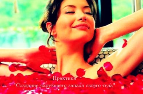 """Практика Юлии Бойко """"Создание чарующего запаха своего тела"""""""