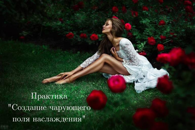 """Юлия Бойко. Практика """"Создание чарующего поля наслаждения"""""""