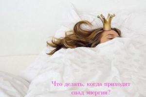 Юлия Бойко. Что делать, когда приходит спад энергии?