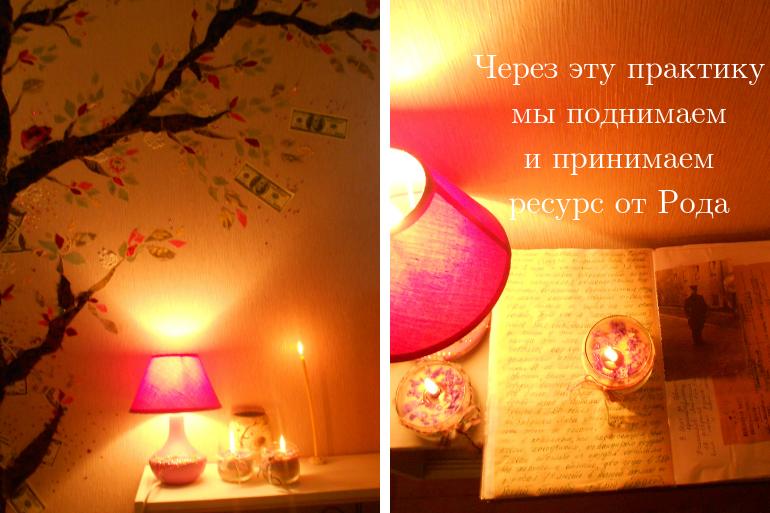 """Юлия Бойко, практика """"Огонь благодарения Рода"""" 2"""