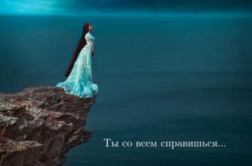 Ты со всем справишься! Юлия Бойко. женские практики