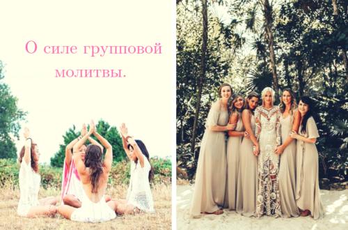 Юлия Бойко. Женские практики. О силе групповой молитвы.
