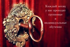 Юлия Бойко. Женские практики. Расписание обучений Юлии Бойко.