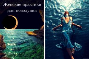 Юлия Бойко. Женские практики для новолуния