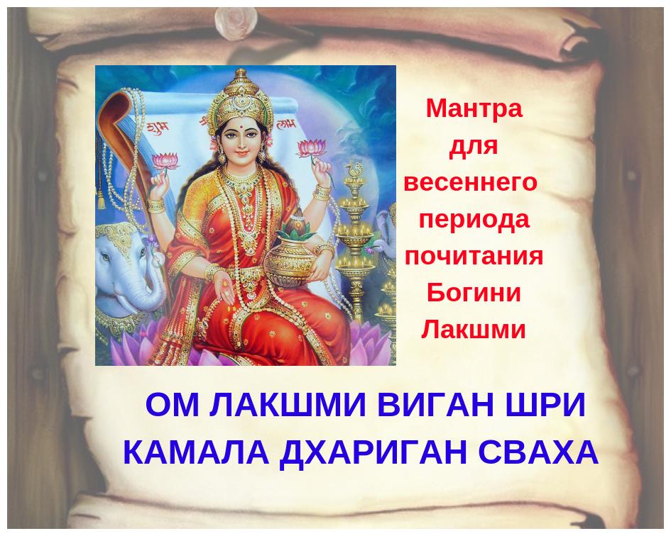 Картинки по запросу Ом Лакшми Виган Шри Камала Дхариган Сваха