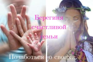 "Курс Юлии Бойко ""Берегиня счастливой семьи"""