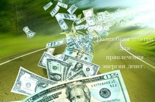 Волшебная мантра для привлечения энергии денег