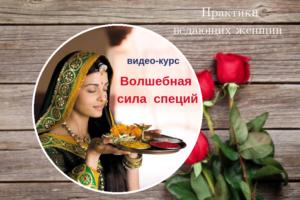 Видео-курс Юлии Бойко Волшебная сила специй