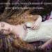 Как перестать жить заколдованной принцессой и встретить свою любовь