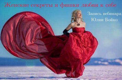 Юлия Бойко. Женские секреты и фишки любви к себе