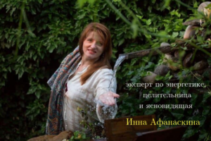 Инна Афанаскина, целительница и ясновидящая