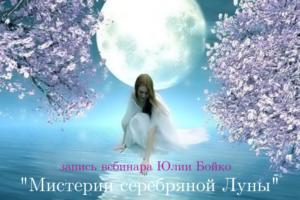 """запись вебинара Юлии Бойко """"Мистерии серебряной луны"""""""