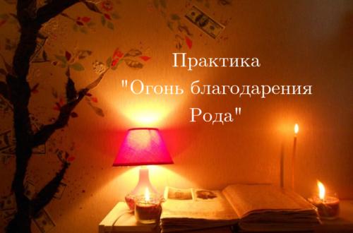 """Юлия Бойко, практика """"Огонь благодарения Рода"""" 3"""