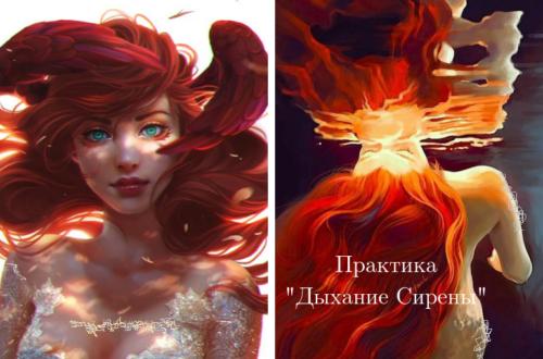 """Практика Юлии Бойко """"Дыхание Сирены"""""""
