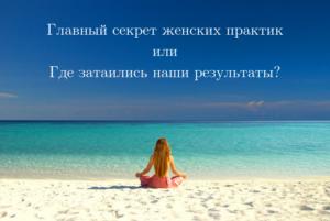 Главный секрет женских практик, Юлия Бойко
