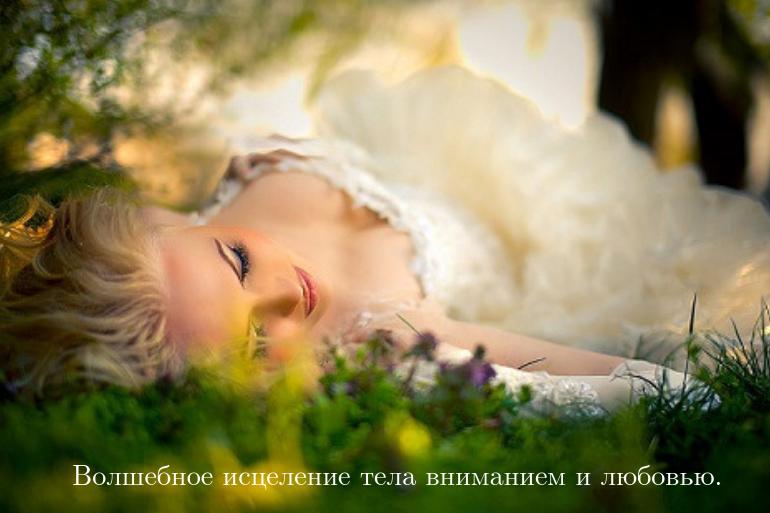 """Юлия Бойко. Практика """"Исцеление тела вниманием и любовью"""""""