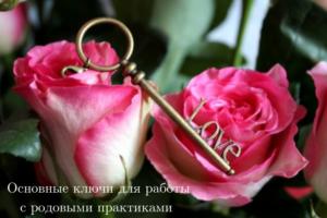 Юлия Бойко, женские практики, Основные ключи для работы с родовыми практиками
